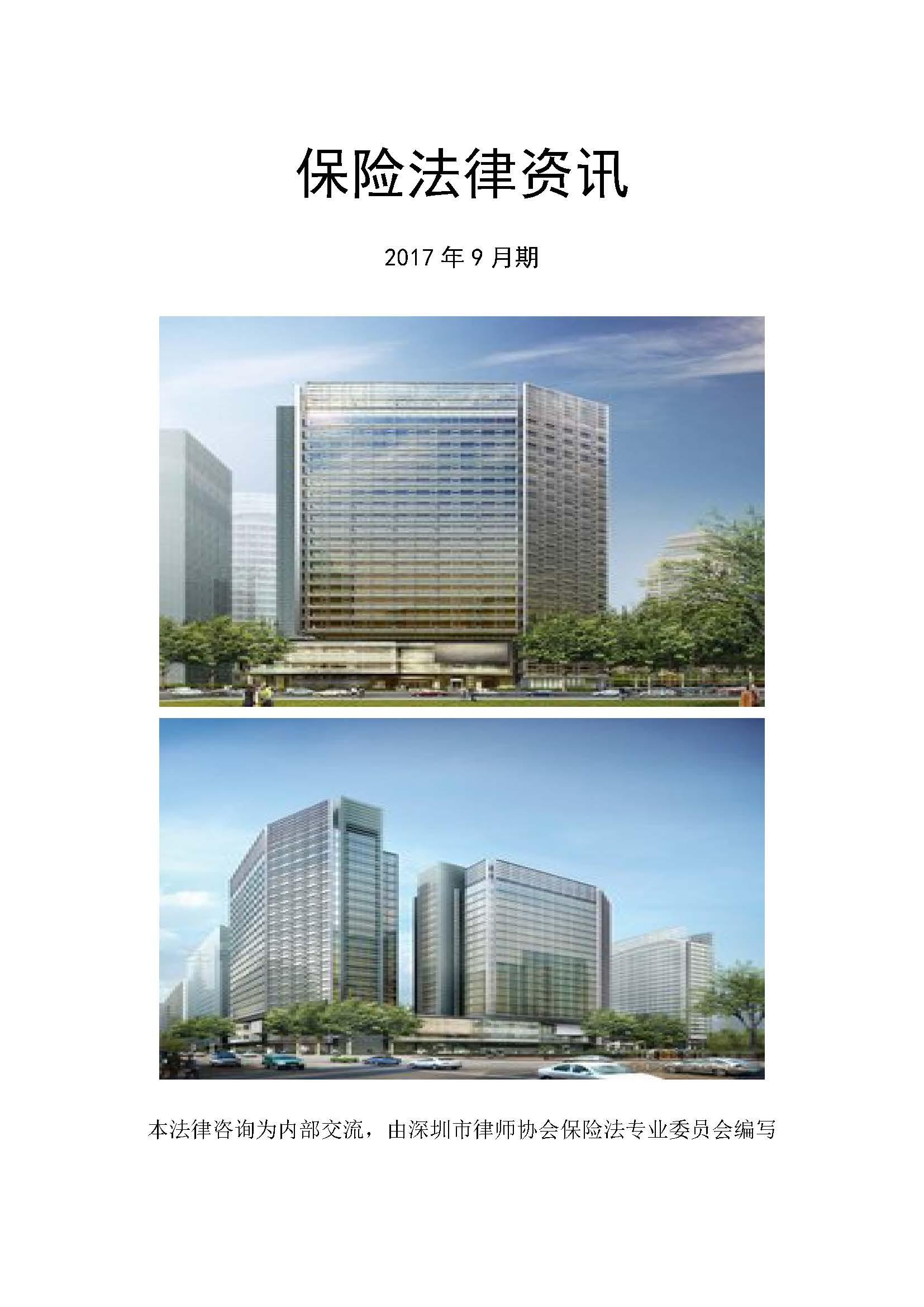 保险行业资讯_【行业资讯】保险法律资讯2017年9月期 - 业务研究