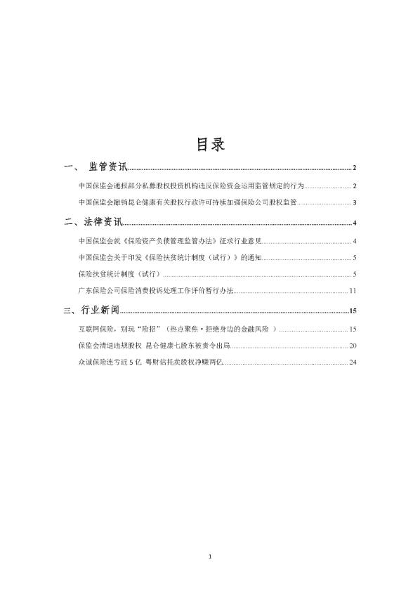 保险行业资讯_【行业资讯】保险法律资讯2017年12月 - 业务研究