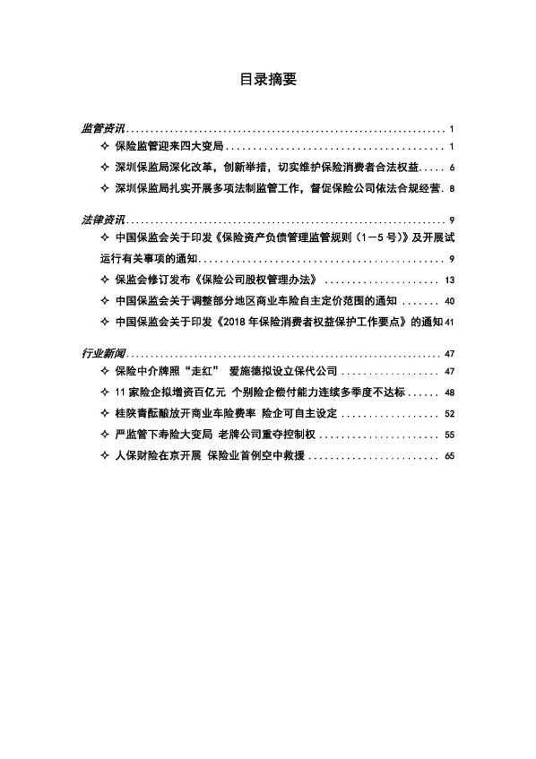 保险行业资讯_【行业资讯】保险法律资讯(2018年3月期) - 业务研究