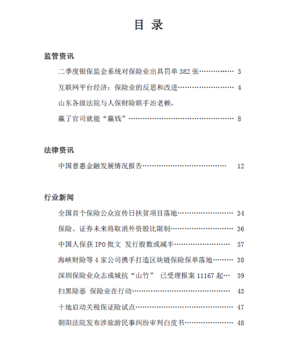 保险行业资讯_【行业资讯】保险法律资讯(2018年9月期) - 业务研究