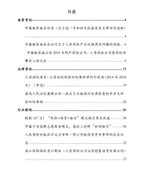 保险行业资讯_【行业资讯】保险法律资讯(2019年1月期) - 业务研究