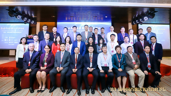 深圳律协参与协办第七届中国首席法务官高峰论坛