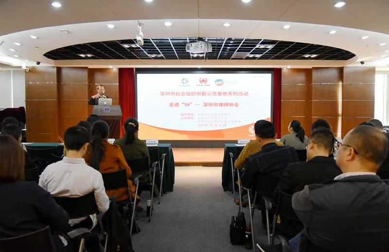 """深圳市社会组织创新示范基地系列活动——走进""""5A""""在我会举行"""